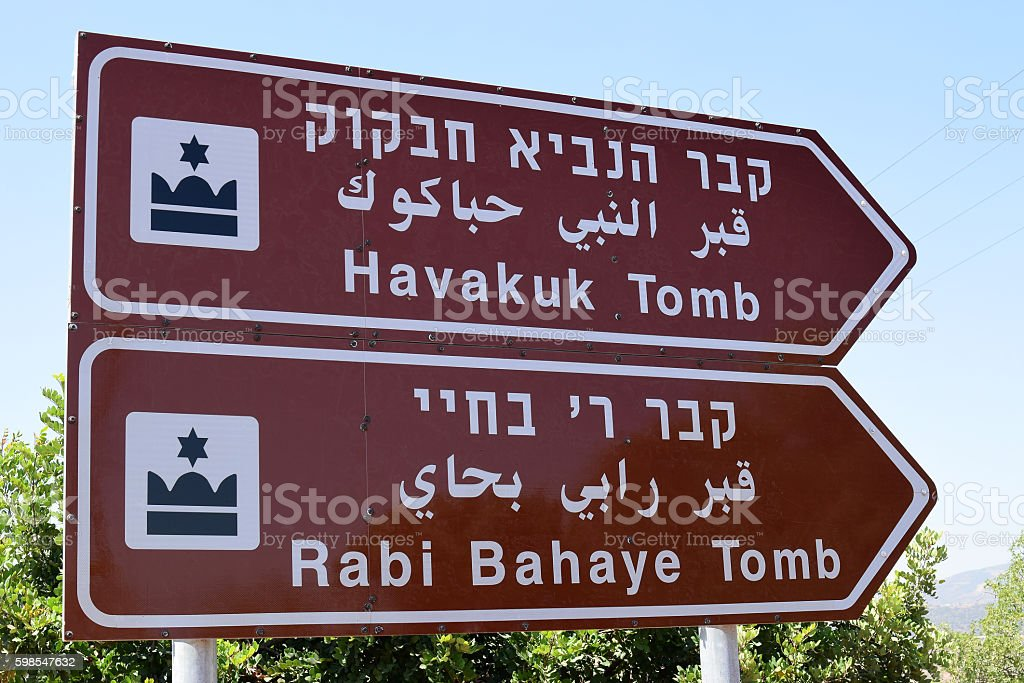 pointer to the tombs of jewish righteous people, Israel stock photo
