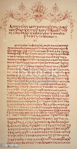 A possible first century Greek Manuscript of the Gospel of Matthew, published as a facsimile by Constantine Simonides in 1861. Simonides was a convicted forger and although this facsimile was denounced as a forgery, it has never been proven.