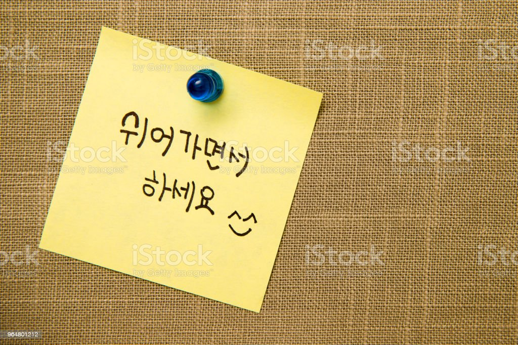 post it paper note in korean royalty-free stock photo