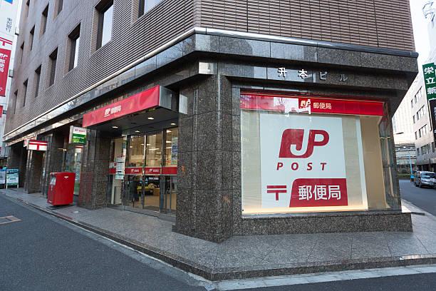 日本の郵便局 - 郵便局 ストックフォトと画像