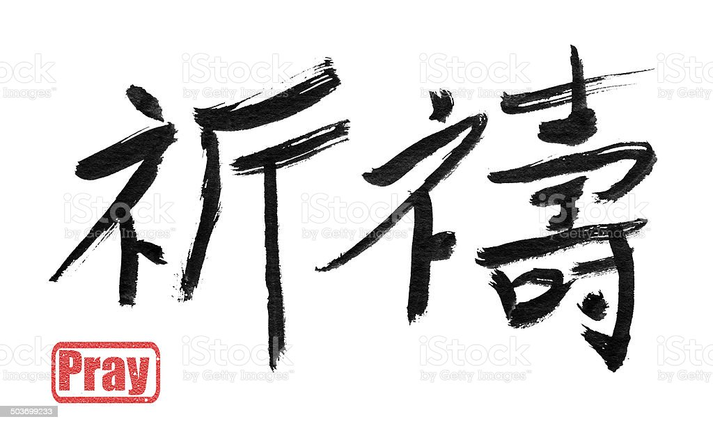 pray, traditional chinese calligraphy stock photo
