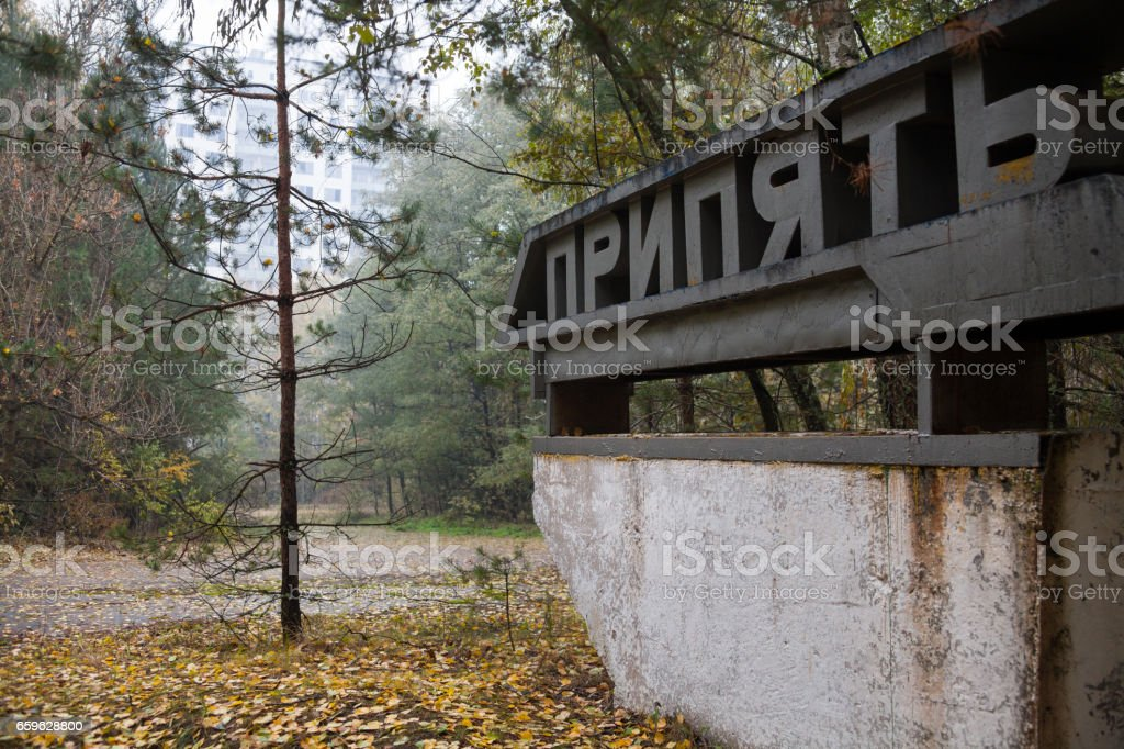 Pripyat Ghost Town Old Welcome Sign Stock Photo - Download Image Now