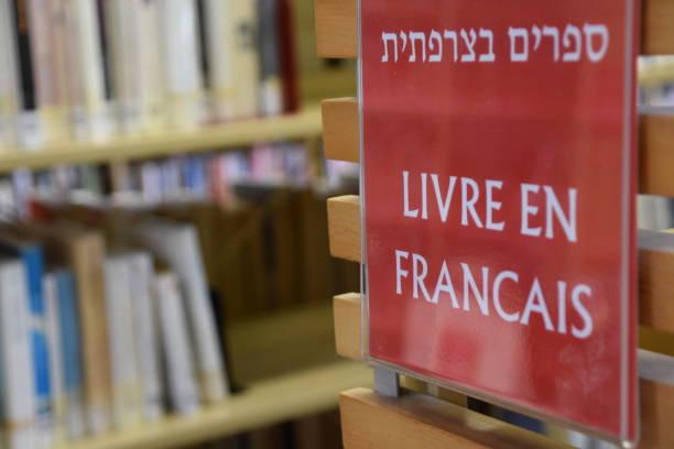 public bibliothek - bibliothekschilder stock-fotos und bilder