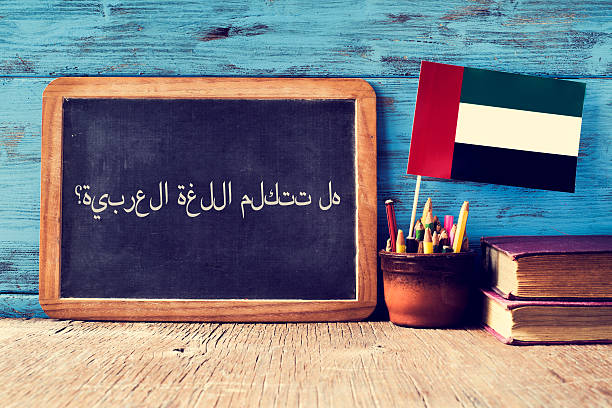 question do you speak Arabic? written in Arabic a chalkboard with the question do you speak Arabic? written in Arabic, a pot with pencils, some books and the flag of the United Arab Emirates, on a wooden desk arabic style stock pictures, royalty-free photos & images