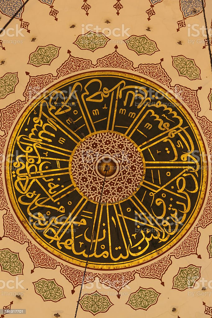Quran Calligraphy Arabesque Art Intricate Floral Pattern Yeni Ca royalty-free stock photo