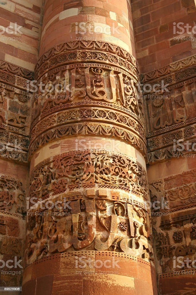 Qutub details royalty-free stock photo