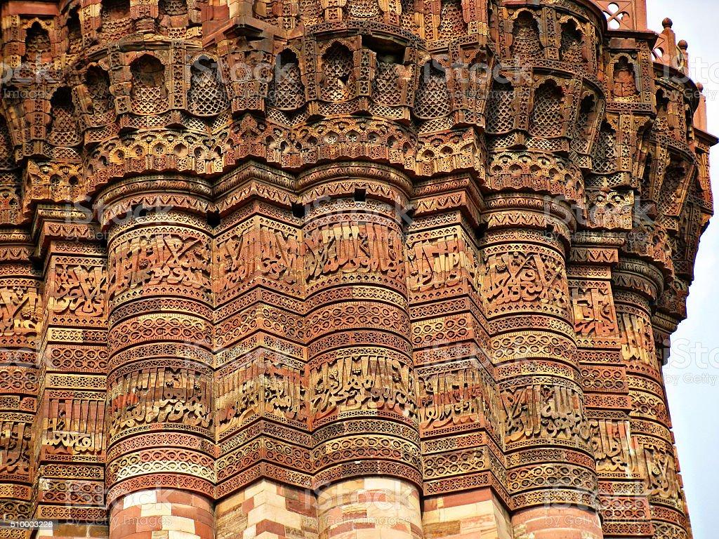 Qutub Minar Architectural Detail (Inscription) stock photo