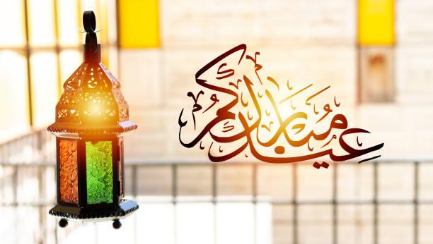 Ramadan Kareem und eid al fitr fliegende Laternen ägyptische Fanoos. Lanterns/arabische Lampenfanoos für Ramadan Kareem/Eid al Fitr Mubarak, übersetzt: Happy & Holy eid – Foto