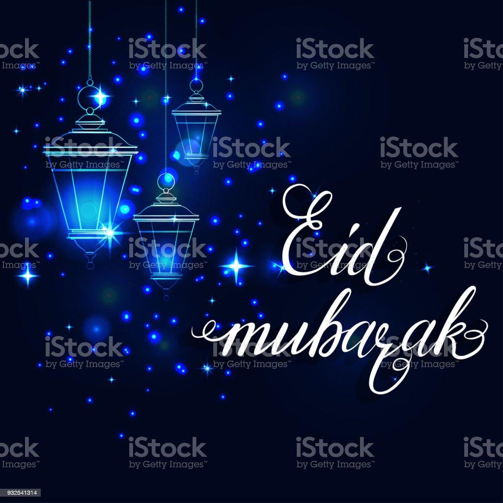 Ramadan Moubarak - Photo