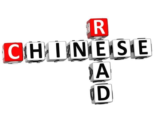 3d lesen chinesische kreuzworträtsel - kreuzworträtsel lexikon stock-fotos und bilder