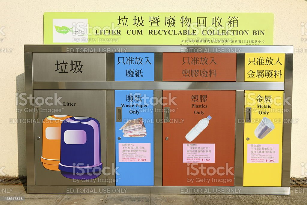 Recycling Bin royalty-free stock photo