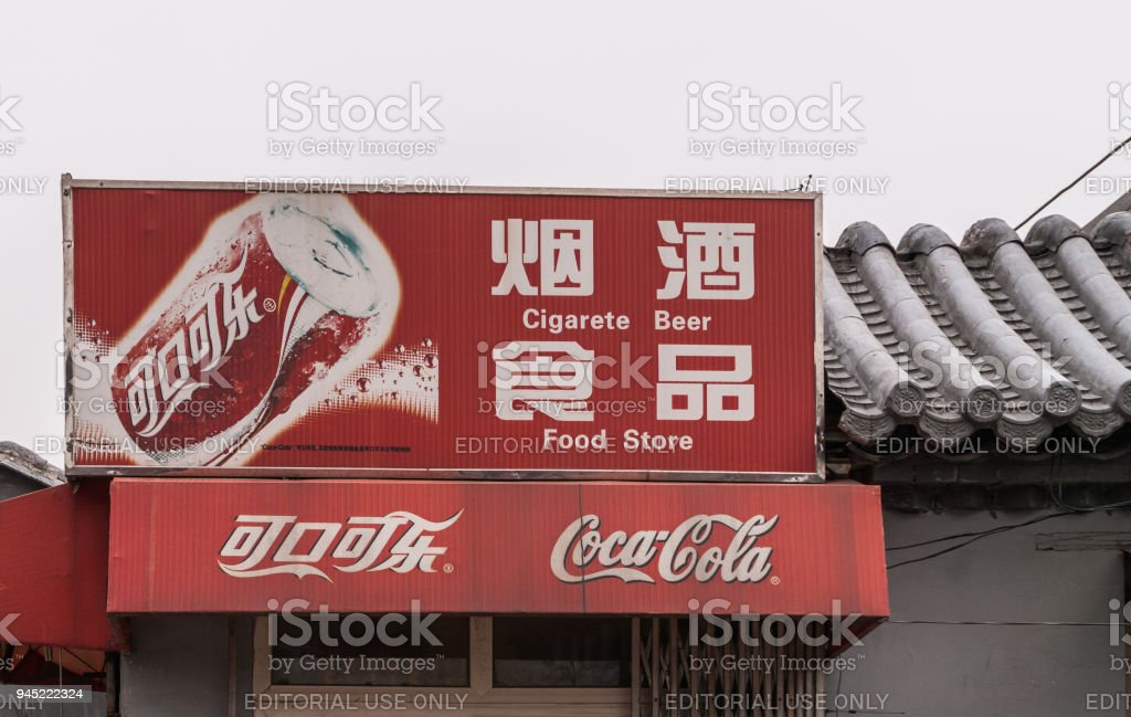 Red Coca-Cola sign with spelling error in Beijing, China. stock photo