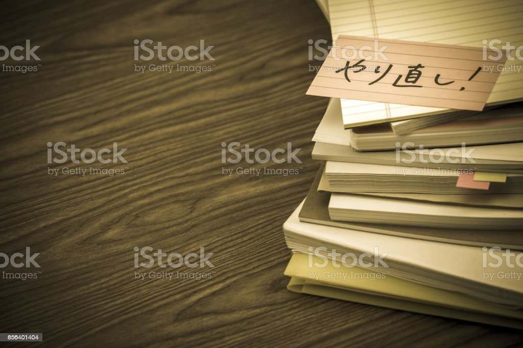 ReDo; The Pile of Business Documents on the Desk (Translation; Re Do) stock photo