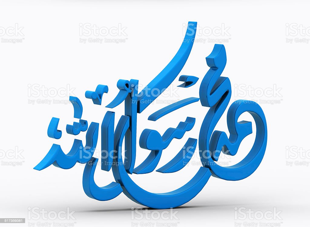 render arabic word Mohamad messenger of islam stock photo