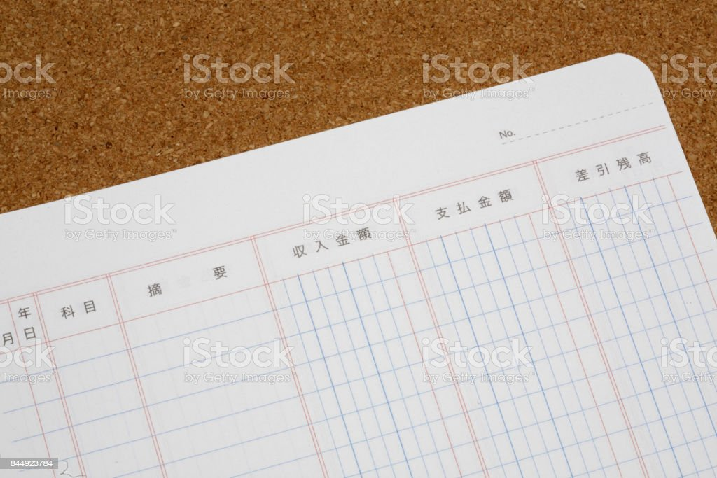 Report form stock photo