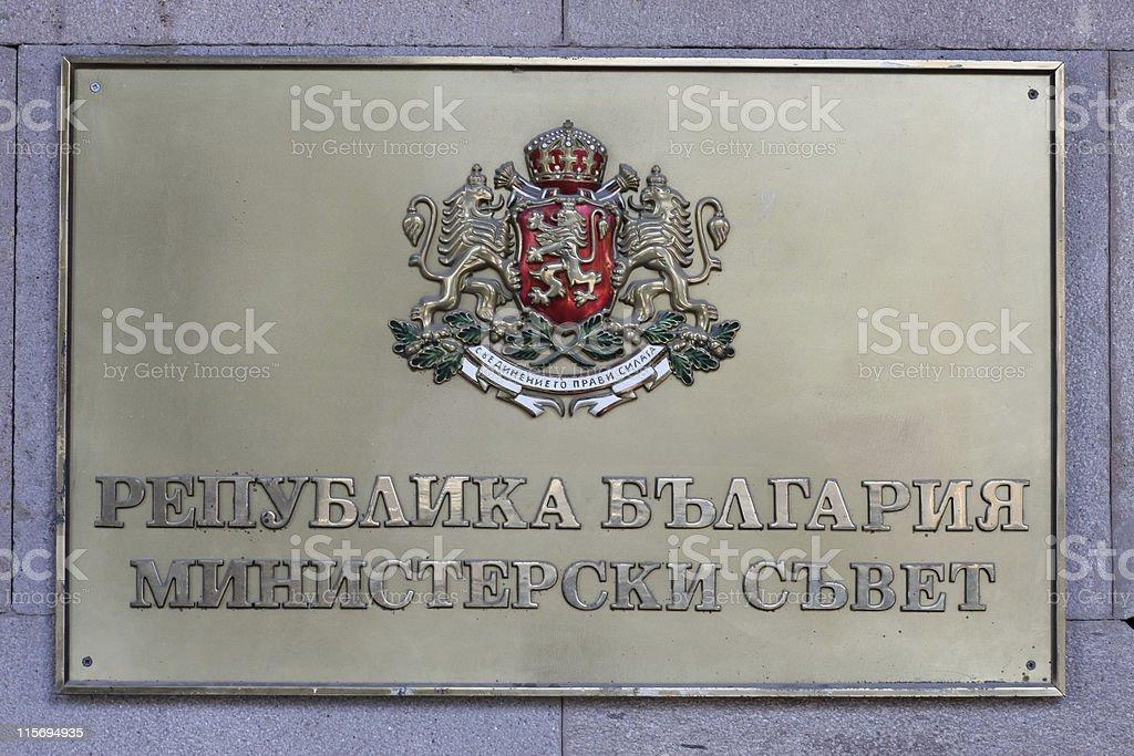 Republic Bulgaria Coat of arms stock photo