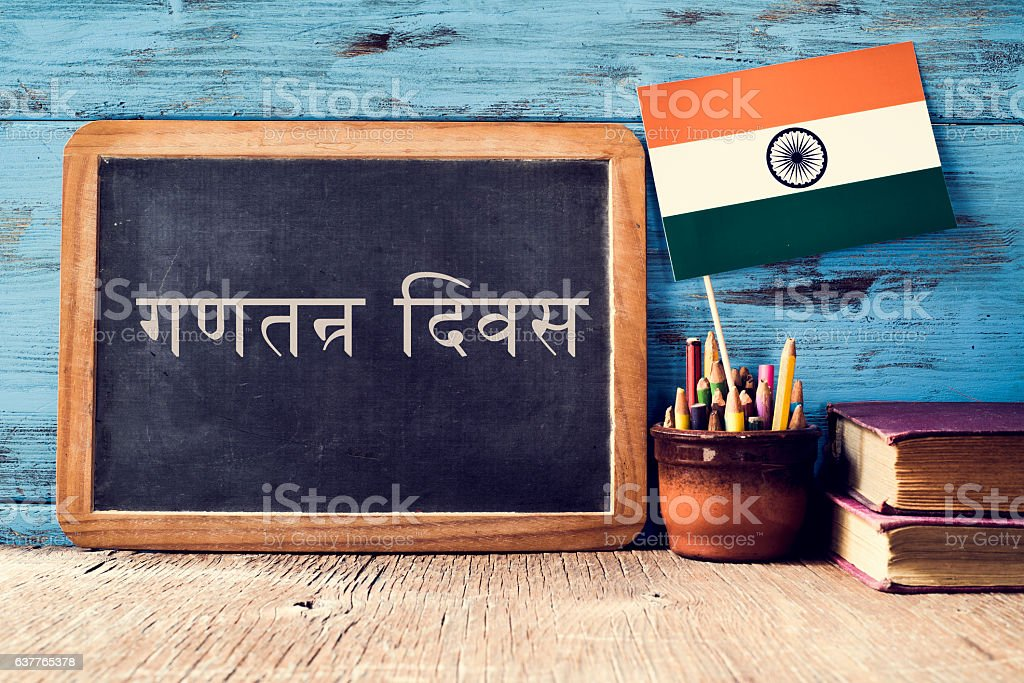 Republic Day of India in Hindi - foto stock