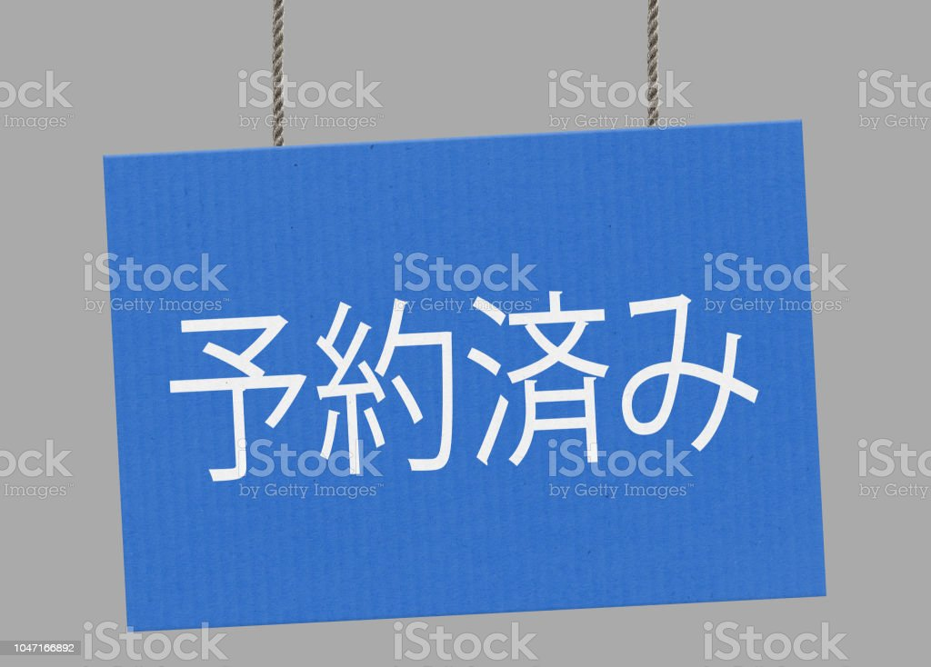 Reserved japanese sign hanging from ropes. Clipping path  included so you can put your own background. stock photo