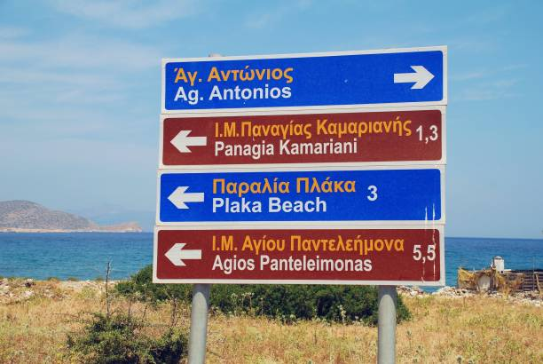 Road direction sign, Tilos stock photo