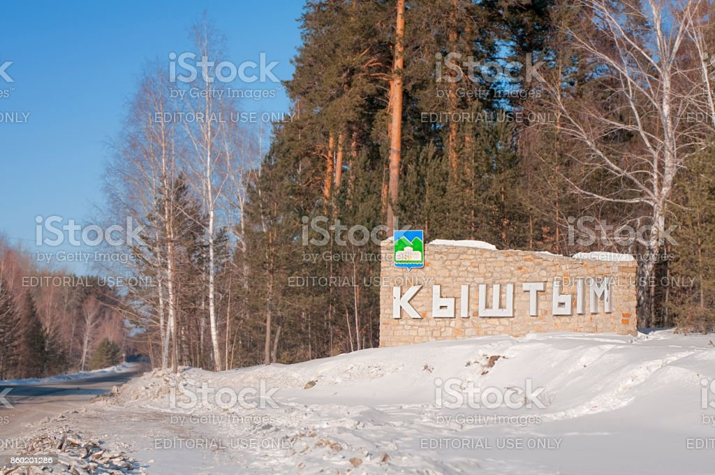 A road sign at the town of Kyshtym stock photo