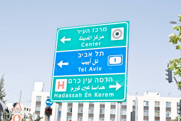 road sign: directions to tel aviv, hadassah en kerem - eastern european culture stock photos and pictures