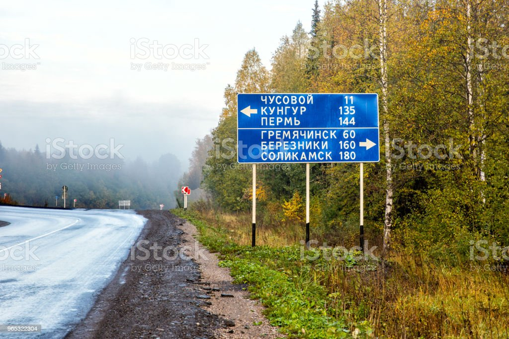 Road sign in the Russian outback. On the road sign specified distance to the city 'Perm', 'Chusovaya', 'Gremyachinsk', 'Kungur','Solikamsk' zbiór zdjęć royalty-free