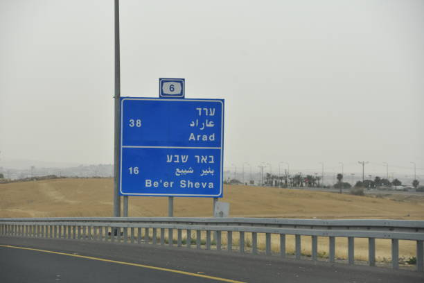 Road sign, Israel Road sign, Israel negev stock pictures, royalty-free photos & images