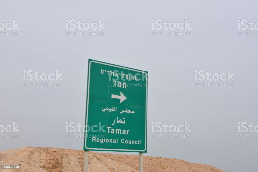 Road sign - The Dead Sea Area