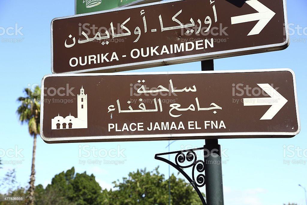 Road sign to Djemma El Fna Square, Marrakech stock photo