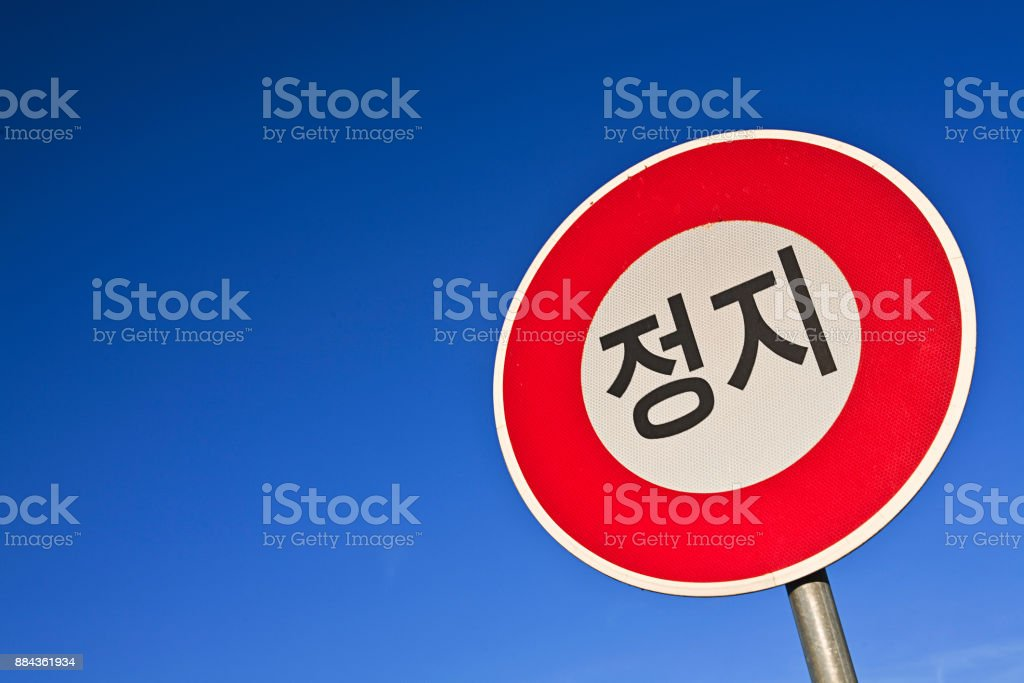 Road sign to stop on a sky stock photo