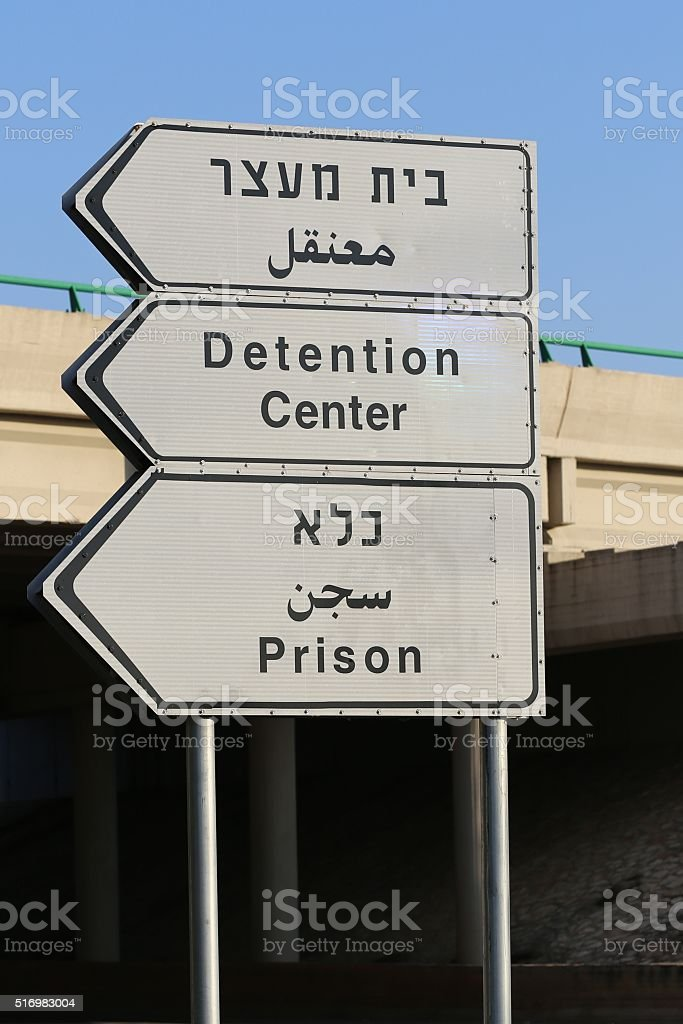 Road Signs of Detention Center and Prison stock photo