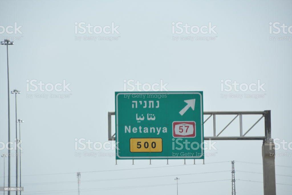 Road signs - Zbiór zdjęć royalty-free (Beit Shemesh)