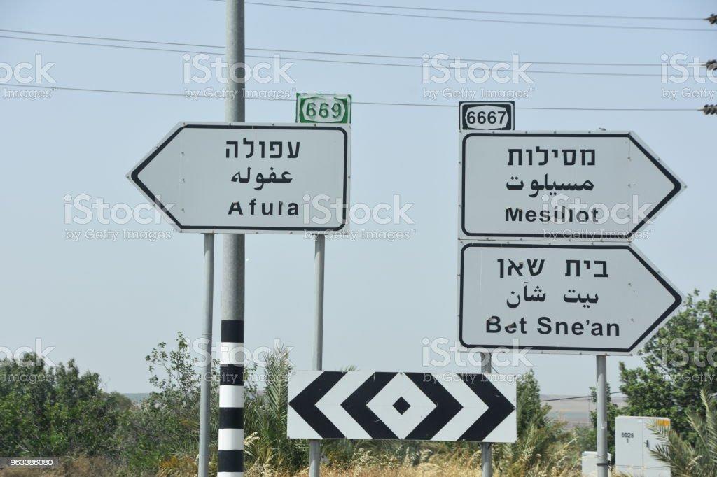 Road signs - Zbiór zdjęć royalty-free (Bet Sze'an)