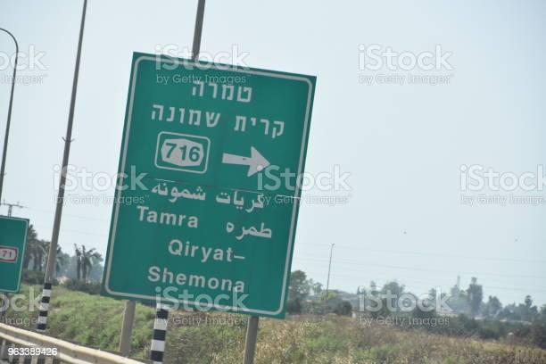 Znaki Drogowe - zdjęcia stockowe i więcej obrazów Bet Sze'an