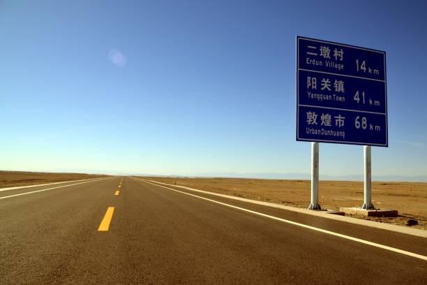 Road through the Gobi desert, Gansu, China Road through the arid Gobi desert, Gansu province, China silk road stock pictures, royalty-free photos & images