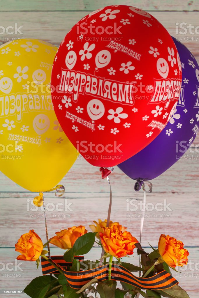 Roses with festive balloons and St. George ribbon stock photo