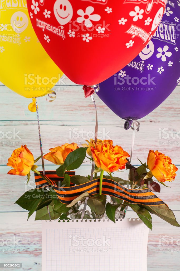 Roses with multicolored balls, St. George's ribbon and paper for recording stock photo