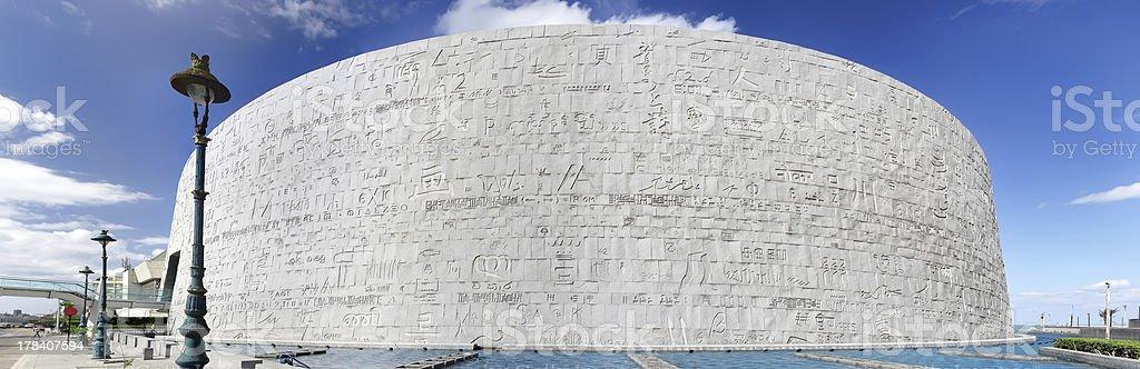 Royal Biblioteca de Alexandria, Egito. Panorama - foto de acervo