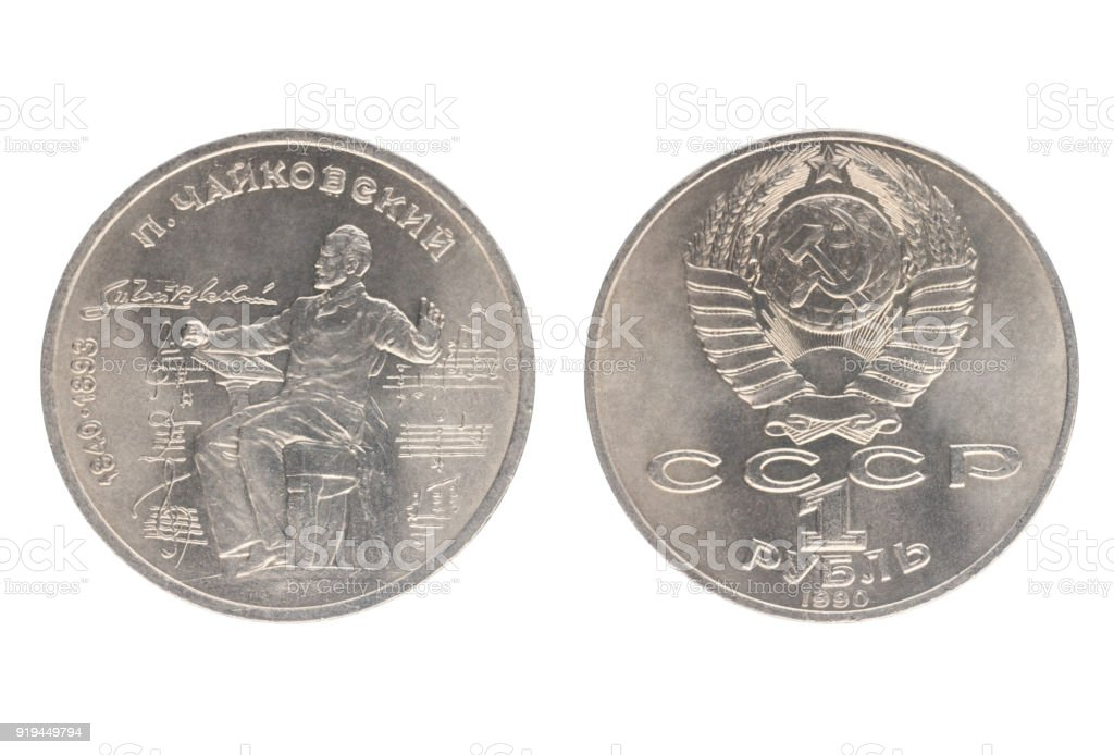 1 ruble USSR, shows Peter Ilyich Tchaikovsky stock photo