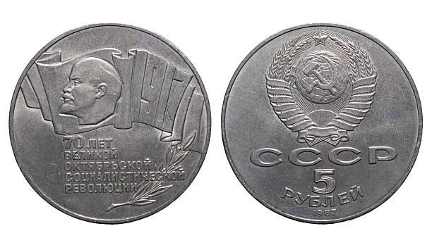 rubel 5. oktober revolution 1987 udssr. 70- jähriges jubiläum des oktober revolution - monet bilder stock-fotos und bilder