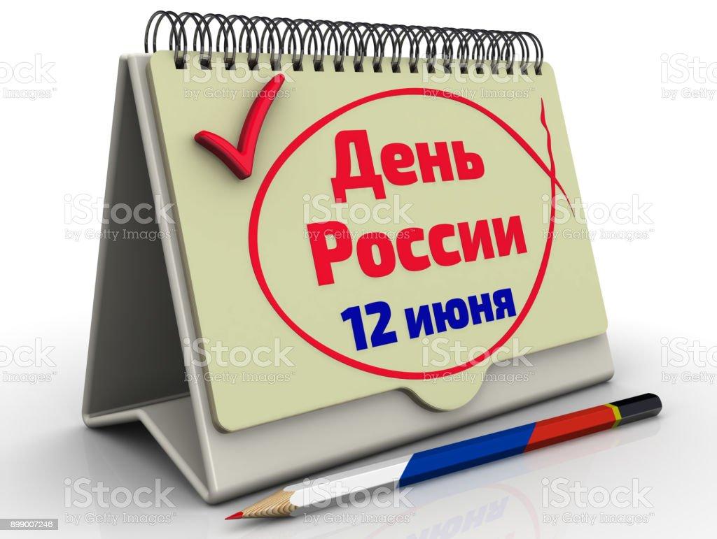Dia da Rússia. 12 de junho. O feriado estadual - foto de acervo