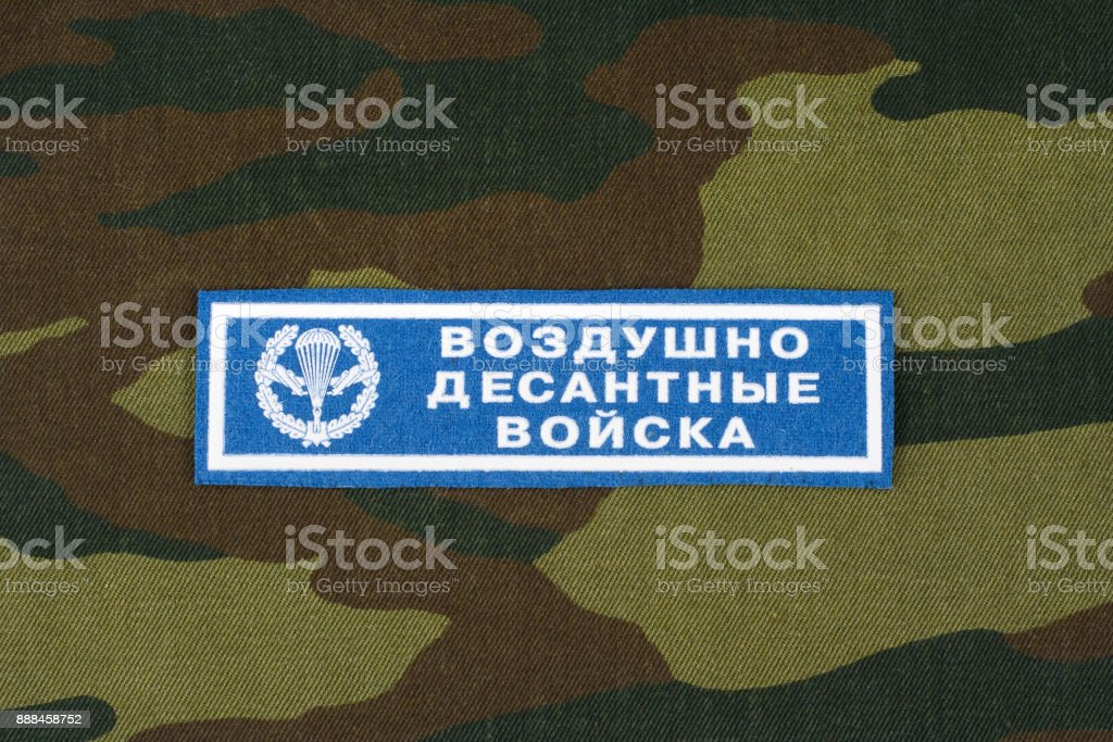 Russian Army Airborne troops uniform badge stock photo