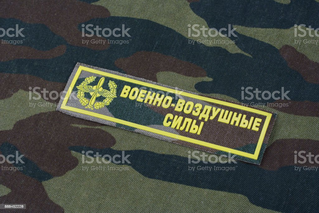 Russian Army Airforce uniform badge stock photo