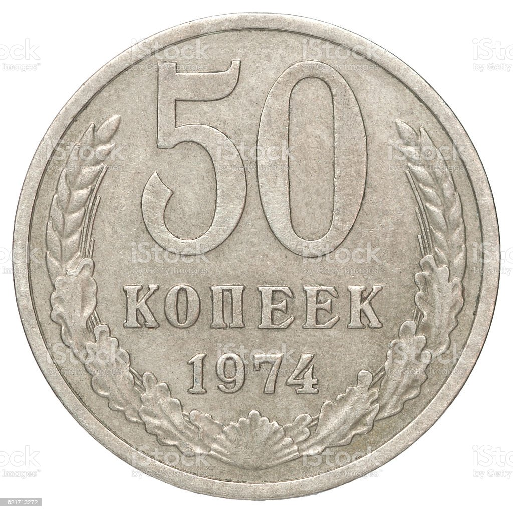 Russian cents coin stock photo