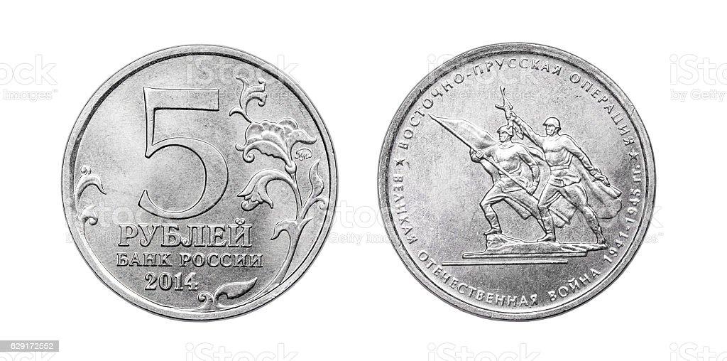 Russian commemorative coin 5 rubles stock photo