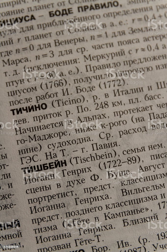 Russian Cyrillic dictionary close up - Royalty-free Book Stock Photo
