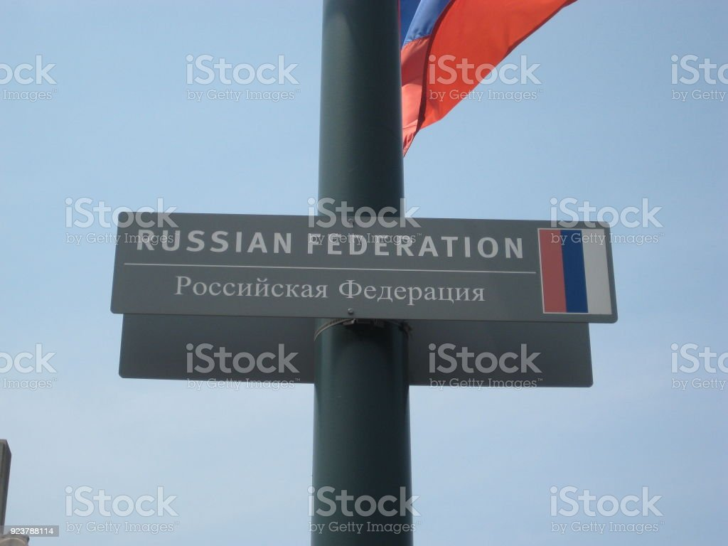 Russian Federation table sign stock photo