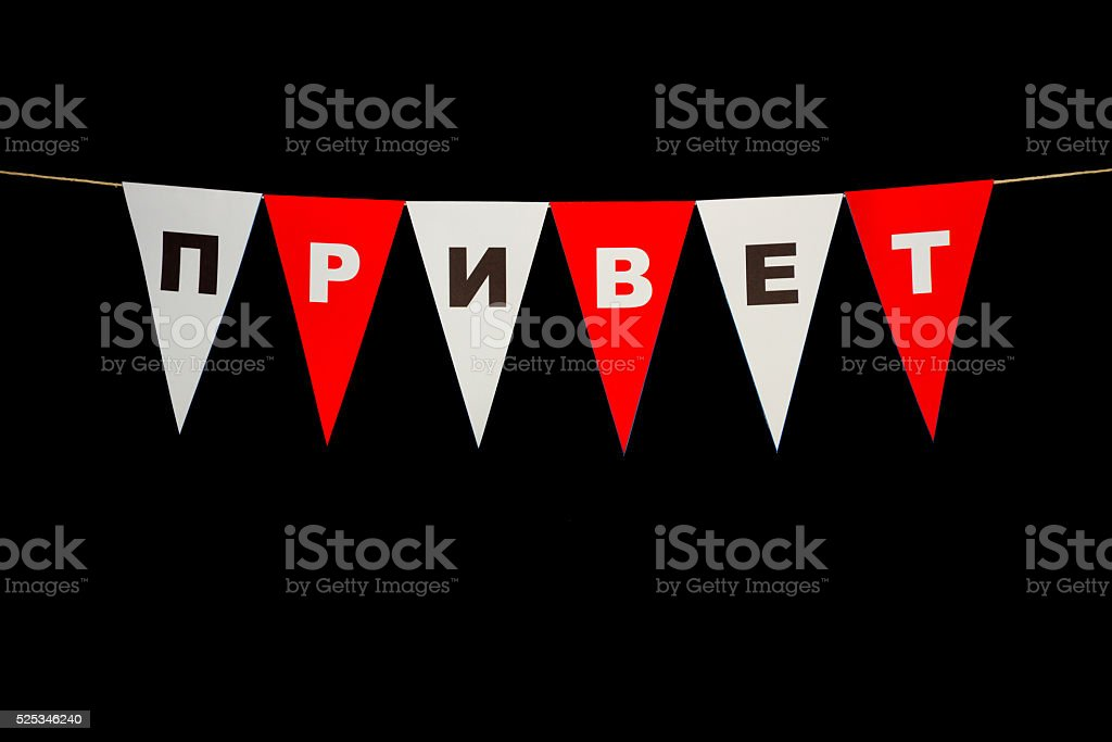 Russian hello, Privet, on Bunting. royalty-free stock photo