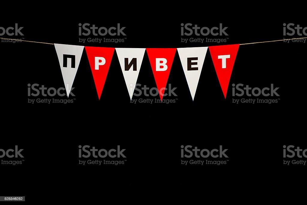 Russian hello, Privet, on Bunting. - Royalty-free Cyrillic Script Stock Photo
