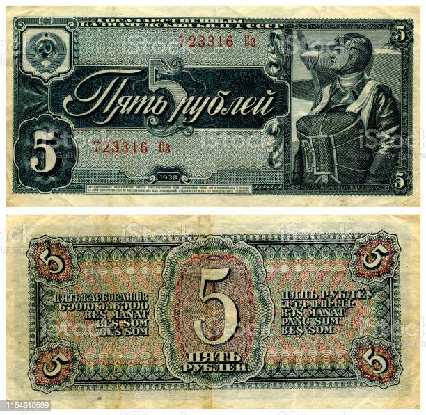 Russian old currency.